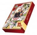 Годовщину прикольные, конфеты ручной работы красный октябрь старинная открытка